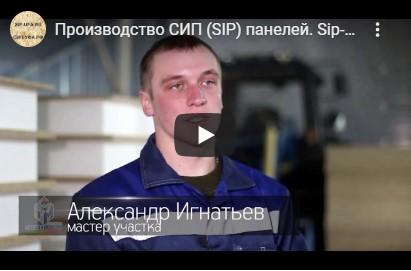 Видео производства